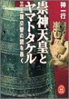 Yamato Takeru and Emperor Sujin - uncovering the mystery of the three alternate dynasty (Gakken M Bunko) (2001) ISBN: 4059010332 [Japanese Import]