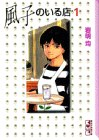 風子のいる店 (1) (講談社漫画文庫)