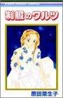 Waltz of the uniform (ribbon mascot Comics) (1995) ISBN: 4088537793 [Japanese Import] (Mascot Uniforms)