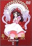 キノの旅 -the Beautiful world- II [DVD]