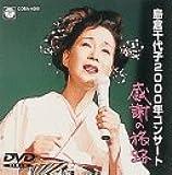 2000年コンサート「感謝の旅路」 [DVD]