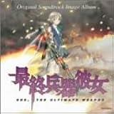 """""""最終兵器彼女""""Original Soundtrack Image Album SHE,THE ULTIMATE WEAPON"""