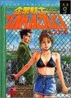 企業戦士Yamazaki 9 Somebody′s night (ジャンプコミックスデラックス)