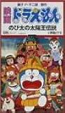 ドラえもん のび太の太陽王伝説 [VHS]