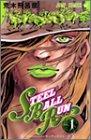 ジョジョの奇妙な冒険 第7部:スティール・ボール・ラン