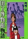 国立博物館物語: いのちのバラ (2) (ビッグコミックス)