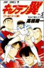 Captain Tsubasa - World Youth Hen (5) (Jump Comics) (1995) ISBN: 4088718577 [Japanese Import]