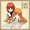 Tokimeki Memorial 3: Piano Collection