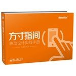 Read Online Inch fingers: Mobile Design combat manual (full color)(Chinese Edition) pdf epub