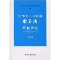 Adoption Law of the People's Republic of China (Chinese Edition) pdf