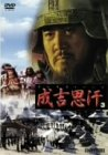[DVD]チンギス・ハーン3