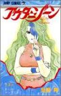Volume 3 outer zone (Jump Comics) (1992) ISBN: 4088713974 [Japanese Import]