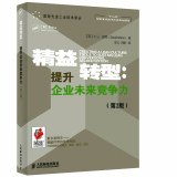 Creating a Lean Culture: Tools to Sustain Lean Conversions. Second Edition(Chinese Edition)