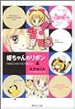 姫ちゃんのリボン (4) (集英社文庫―コミック版)