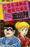 こちら葛飾区亀有公園前派出所 (第41巻) (ジャンプ・コミックス)