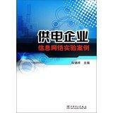 Power supply enterprise information network test case(Chinese Edition) PDF