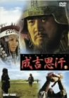 [DVD]チンギス・ハーン1
