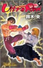 Ultra red 4 (Jump Comics) (2003) ISBN: 4088735080 [Japanese Import]