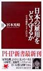 日本の雇用をどう守るか―日本型職能システムの行方 (PHP新書)