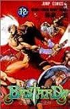 Bastard!! 12 (ジャンプコミックス)