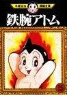 Astro Boy (15) (Osamu Tezuka Manga Complete Works (235)) (1981) ISBN: 4061732358 [Japanese Import]