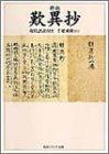 新版 歎異抄―現代語訳付き (角川ソフィア文庫)