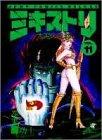 Mikisutori 11 - Twilight of the Grim Reaper gods of the sun (Jump Comics Deluxe) (1995) ISBN: 4088586514 [Japanese Import]