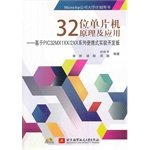 32 Principles and Applications: Based on the experimental development board PIC32MX1XX2XX Series Portable(Chinese Edition) PDF ePub fb2 book