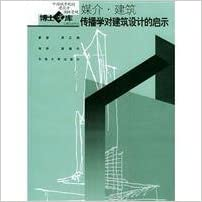 Book metropolitan organization and development of rural settlements (in Shanghai, for example) / China Urban Planning and Landscape Architecture Dr. library