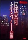 恐怖&ホラーシリーズ (怪奇ホラー編) (ホーム社漫画文庫)