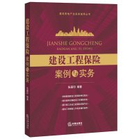 Read Online Construction Engineering Insurance Case and Practice(Chinese Edition) ebook