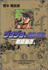 ジョジョの奇妙な冒険 (4) (集英社文庫―コミック版)