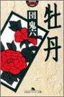 牡丹 (幻冬舎アウトロー文庫)