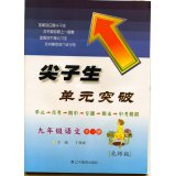 Download Spring 2015 top student unit breakthrough: nine grade language full (North Division)(Chinese Edition) pdf