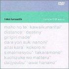 Toko Furuuchiコンサート98「魔法の手」 [DVD] B00005G6CC