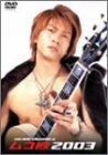 YUICHIRO SAKURABA in ムコ殿2003 DVD-BOX B000093OOU