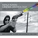 Kenji kawai Cinema Anthology ~ 押井守実写作品集 ~