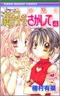 Full Moon wo Sagashite Vol. 4 (Furumuun wo Sagashite [Ribon M C]) (in Japanese)
