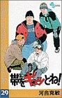 帯をギュッとね! 29 (少年サンデーコミックス)