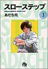Slow step (3) (Shogakukan Novel) (1995) ISBN: 4091910637 [Japanese Import]