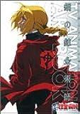 TVアニメ 鋼の錬金術師 ART BOOK
