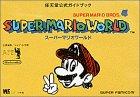 Nintendo Official Guide Book Super Mario World-Super Mario bros.4 (Wonder Life Special Nintendo Official Guide Book) (1991) ISBN: 4091041175 [Japanese Import]