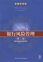 bank risk management (2)(Chinese Edition) pdf