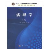 Read Online Twelve Five-Year national planning materials undergraduate general higher National Medical Colleges planning materials : Pathology ( 3rd Edition )(Chinese Edition) pdf