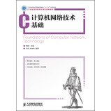 Download Computer network technology based industries and information technology higher education Twelfth Five-Year Plan materials(Chinese Edition) pdf
