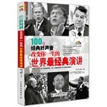 img - for 100 years of classic good voice: change your life in the world's most classic speech (English-Chinese)(Chinese Edition) book / textbook / text book