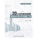 Download Within 20 hours to teach you understand building water supply and drainage and heating construction plans taught you how to read construction plans Books(Chinese Edition) pdf epub