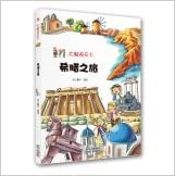 Big Grossly world: Greece trip(Chinese Edition)
