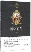 Students extracurricular reading literary classics: The True Story of Ah Q(Chinese Edition)