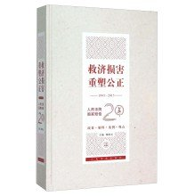 Read Online Relief damage remodeling justice (1995-2015) People's Court of the State Compensation 20 years(Chinese Edition) pdf epub